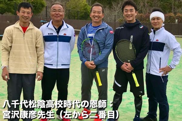 Vol.87 1%の情熱ものがたり:平沢 潤(プロテニスコーチ)