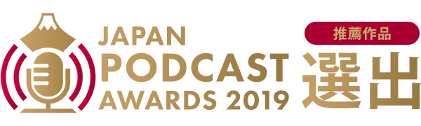 Japan_Podcast_Award 2019 推薦作品