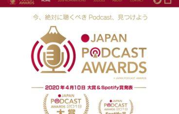 PodcastAward0