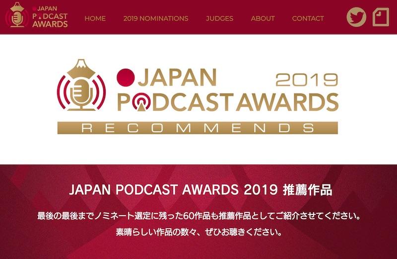 PodcastAward1