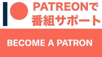 PATREONで番組サポート:1%の情熱ものがたり