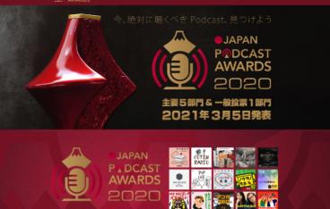 japanpodcastawards2020